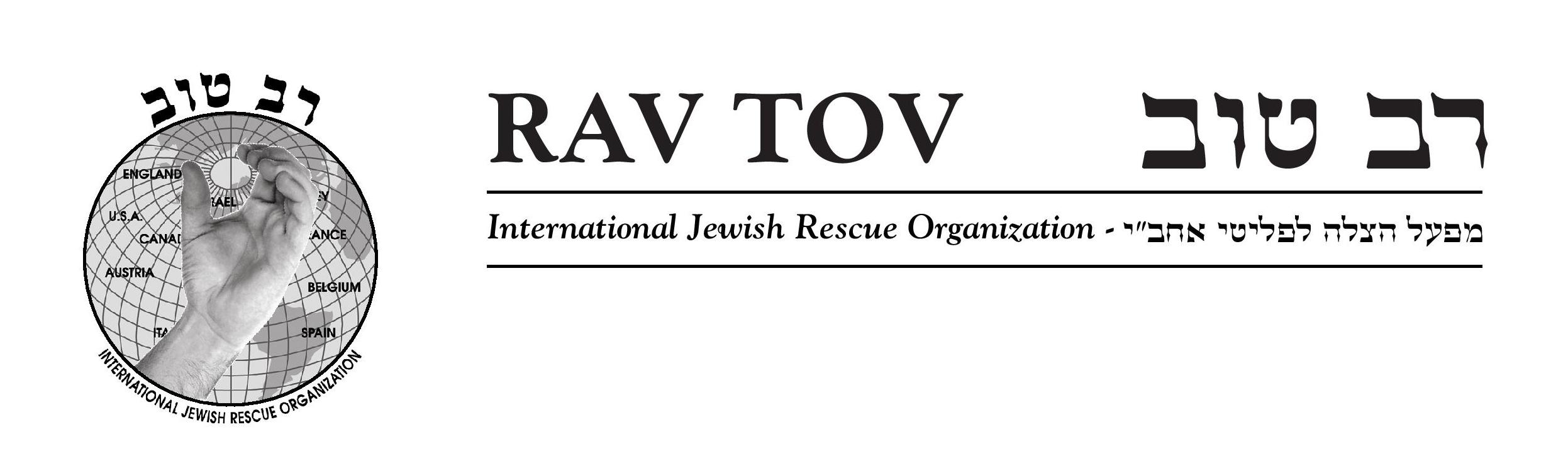 Rav Tov,